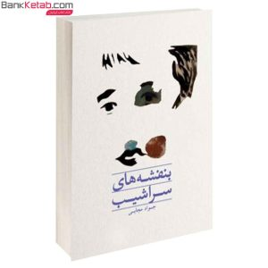 کتاب بنفشه های سراشیب از جواد مجابی
