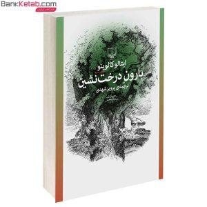 کتاب بارون درخت نشین نشر چشمه