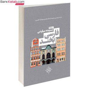 کتاب فارسی بخند از سپیده سیاوشی