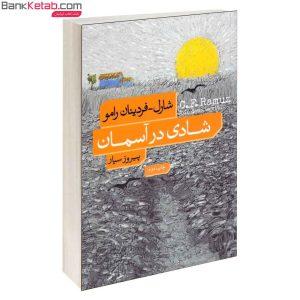 کتاب شادی در آسمان از شارل فردینان رامو