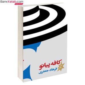کتاب کافه پیانو نشر چشمه