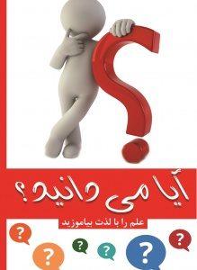 """کتاب """"آیا می دانید؟"""" انتشارات آبانگان ایرانیان"""