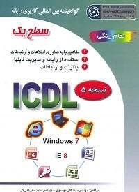 گواهینامه بین المللی کاربری رایانه: سطح یک بر اساس ICDL نسخه ۵