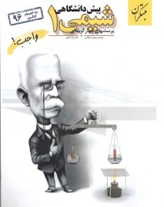 شیمی پیش دانشگاهی 1 تست مبتکران