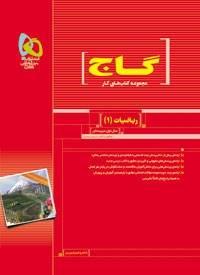 کتاب کار ریاضیات1