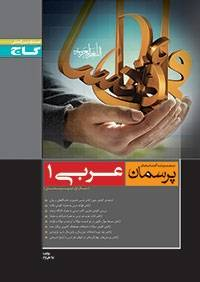 عربی1 پرسمان