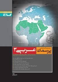 عربی3 پرسمان گاج
