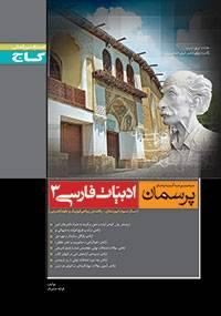 ادبیات فارسی 3 پرسمان گاج