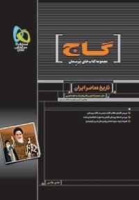 تاریخ معاصر ایران پرسمان گاج