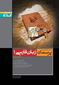 زبان فارسی1 پرسمان
