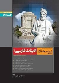 ادبیات فارسی1 پرسمان