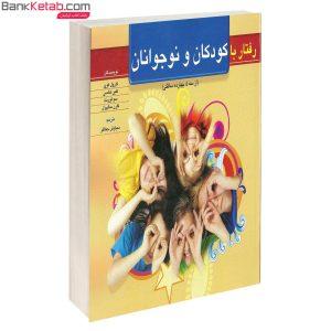 کتاب رفتار با كودكان و نوجوانان انتشارات روان