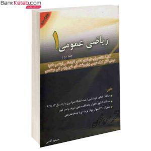 کتاب ریاضی عمومی 1 جلد دوم