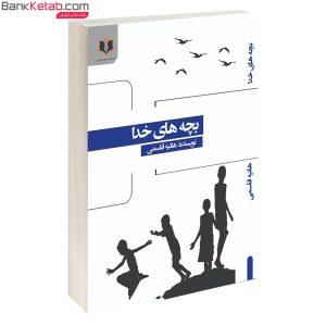 بچه های خدا اثر هانیه قاسمی از انتشارات آبانگان ایرانیان
