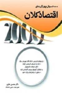 کتاب 2000 تست اقتصاد کلان نگاه دانش