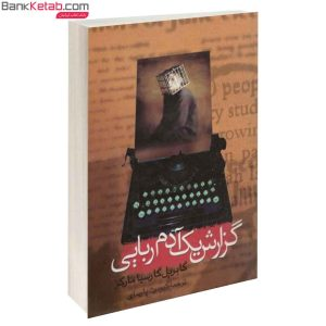 کتاب گزارش یک آدم ربایی از گابریل گارسیا