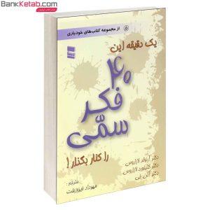 کتاب 40 فکر سمی ترجمه مهرداد فیروزبخت