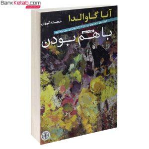کتاب با هم بودن از آناگاوالدا