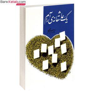کتاب یک عاشقانه آرام از نادر ابراهیمی