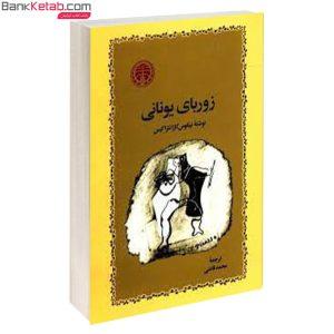 کتاب زوربای یونانی
