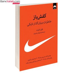 کتاب کفش باز از فیل نایت