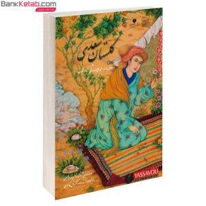 کتاب گلستان سعدی رحلی