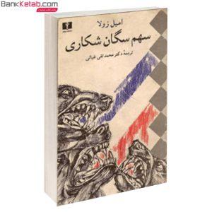 کتاب سهم سگان شکاری امیل زولا