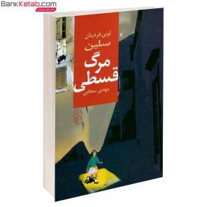 کتاب مرگ قسطی نشر مرکز