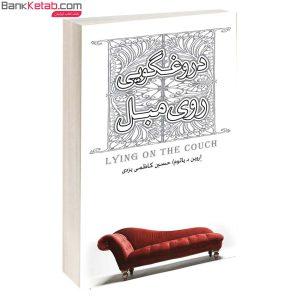 کتاب دروغگویی روی مبل اثر اروین دیالوم