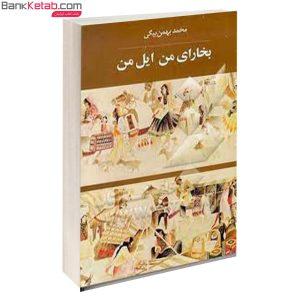 کتاب بخارای من ایل من