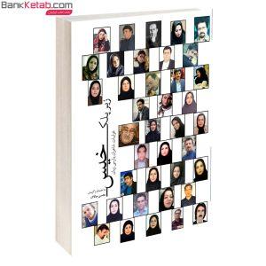 کتاب زیر پلک خیس از محسن چالاک