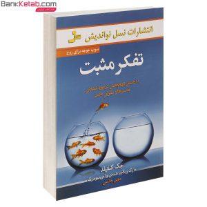 کتاب تفکر مثبت