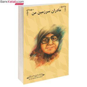 کتاب مادران سرزمین من از محسن چالاک