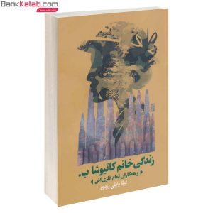 کتاب زندگی خانم کاتیوشا ب