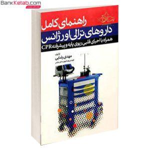 کتاب راهنمای کامل داروهای ترالی اورژانس