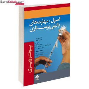 کتاب اصول و مهارت های پرستاری پوتروپری