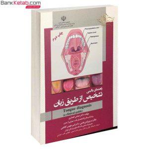 راهنمای بالینی تشخیص ازطریق زبان