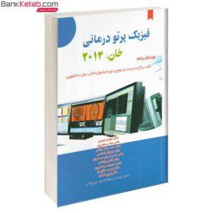 فیزیک پرتودرمانی خان2014