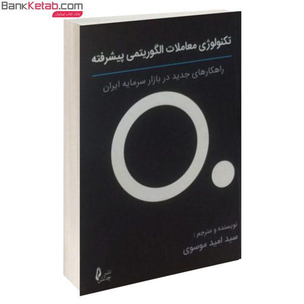 آموزش معاملات الگوریتمی اثر سیدامید موسوی از انتشارات چالش