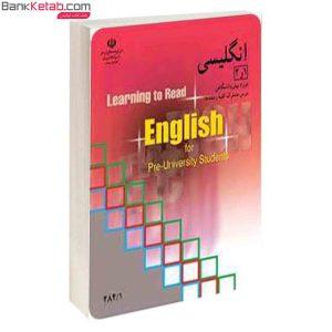انگلیسی پیش دانشگاهی درسی