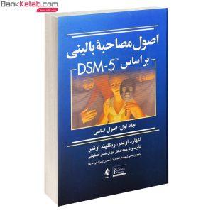 اصول مصاحبه بالینی براساس DSM5 جلد اول