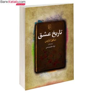 کتاب تاریخ عشق از نیکول کراوس ترجمه ترانه علیدوستی