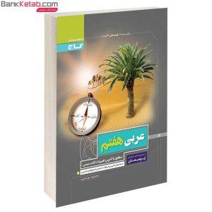 عربی پرسمان هفتم گاج