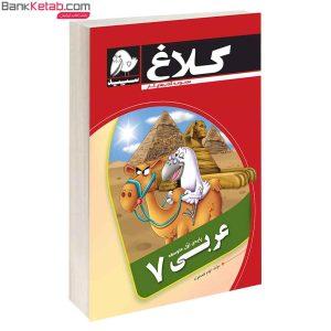 عربی هفتم کلاغ سپید