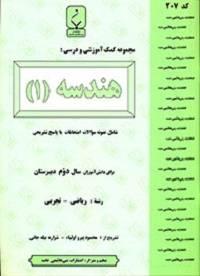 عربی2بنی هاشم
