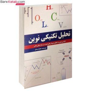 تحلیل تکنیکی نوین : نگرشی نوین به تحلیل نمودارهای قیمت در بازارهای مالی از محمد مساح