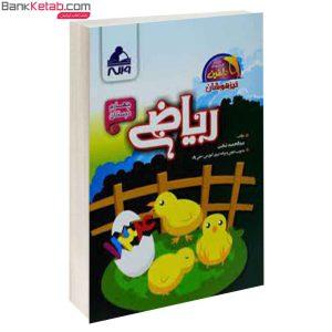 کتاب دلفین  ریاضی چهارم دبستان انتشارات واله