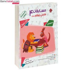کتاب بانک سوال مسابقات فارسی چهارم مرشد