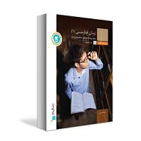 کتاب طبقه بندی زبان فارسی 1