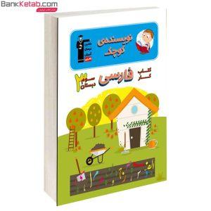 کتاب کار فارسی سوم قلم چی